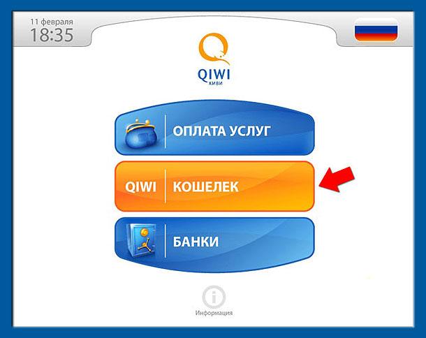 Как оплатить через терминал QIWI