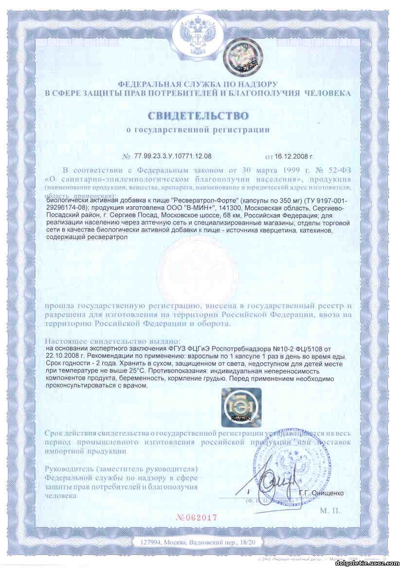 Свидетельство о госрегистрации БАД Ресвератрол-Форте